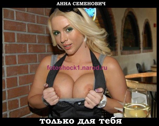 смотреть бесплатно фото голой анны семенович: